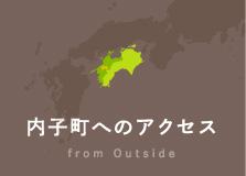 内子町へのアクセス