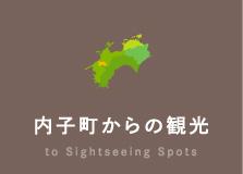 内子町からの観光