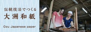 大洲和紙_天神産紙工場