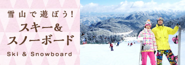 雪山で遊ぼう!スキー&スノーボード
