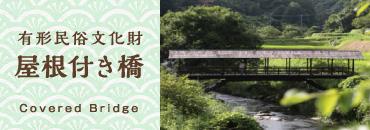 有形民俗文化財_屋根付き橋