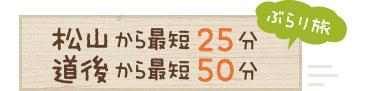 松山から最短25分 道後から最短50分 ぶらり旅
