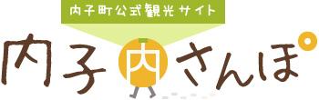 内子町公式観光サイト 内子さんぽ