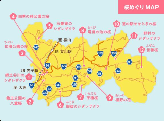 桜めぐり | 内子町公式観光サイト「内子さんぽ」