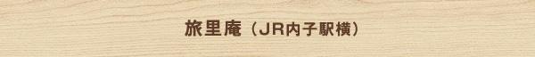 旅里庵(JR内子駅横)