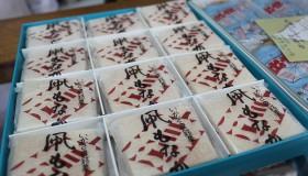 髙橋製菓 製パン店