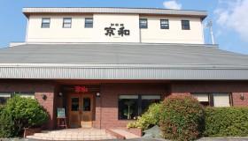 珈琲館 京和