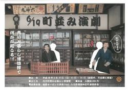 6月19日、商いと暮らし博物館で何かが起こる!?起こった!?