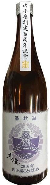 内子座創建100周年記念の地酒ニュース