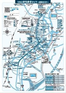 うちこ まち歩きマップ