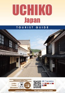 UCHIKO JAPAN GUIDE