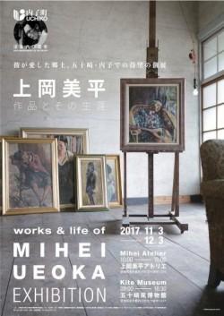 上岡美平没後80年記念展示「上岡美平 作品とその生涯」