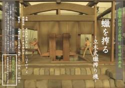 『蠟を搾る-立木式蠟搾り機-』 企画展開催中