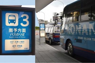 空港からシャトルバスで内子町へ直行!