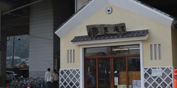 JR内子駅隣のレンタサイクル