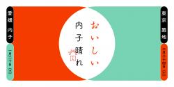 『おいしい内子晴れ』内子&東京で開催!!