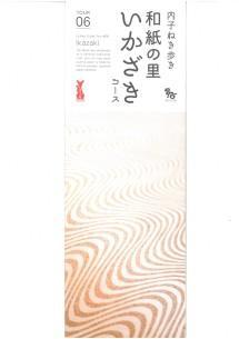 ねき歩き和紙の里いかざきコース