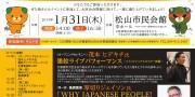 G20愛媛・松山労働雇用大臣会合キックオフフォーラム ~これからの働き方・暮らし方を考えよう~ のご案内