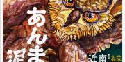 南原清隆・近藤芳正出演! 3/24「あんまと泥棒」チケット発売中!