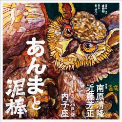 南原清隆・近藤芳正出演! 3/24「あんまと泥棒」チケット好評発売中!