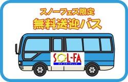 ソルファ・オダスキーゲレンデ「スノーフェスティバル2019」開催&送迎バス情報