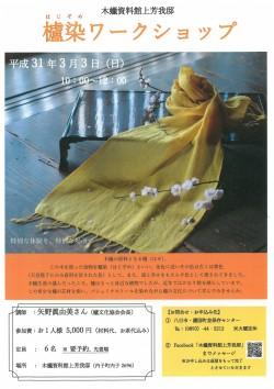 木蠟資料館上芳我邸 櫨染めワークショップ開催のお知らせ