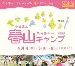 小田深山 春山ネイチャーキャンプ2019 参加者募集!