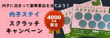 内子ステイ スクラッチキャンペーン2021