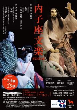 内子座文楽公演 8/24(土)、8/25(日)開催!