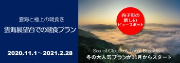 雲海朝食プラン、9/1~予約受付開始