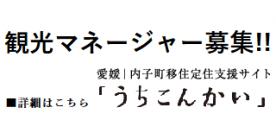 内子町の観光を元気づける観光マネージャー募集
