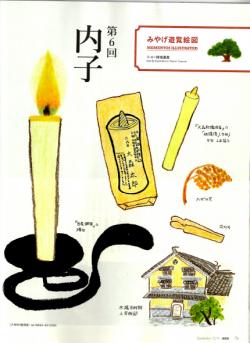 ANA機内誌「翼の王国 9月号」に内子町が掲載されました!