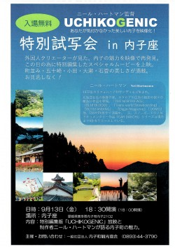UCHIKOGENIC試写会 9/13(金)開催!