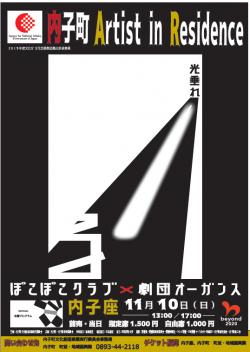 ぽこぽこクラブ × 劇団オーガンス 内子座特別公演  11/10(日)上演!
