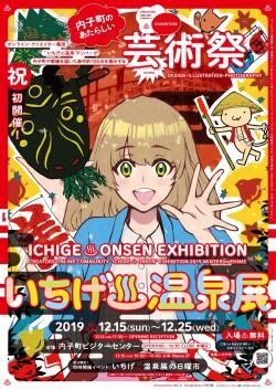 【12/15(日)~12/25(水)】                 いちげ温泉展 (※作品展)内子町ビジターセンターにて開催!