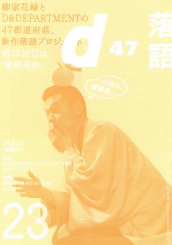 d47 落語会「愛媛県」 開催中止およびチケット払い戻しについて