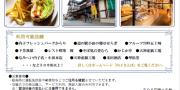 愛媛県民プレミアムチケット販売!(8月11日より小田地区でも販売します)