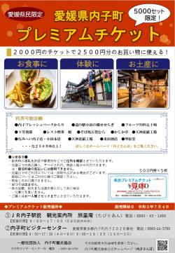 愛媛県民プレミアムチケット販売!