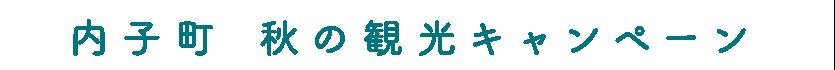 内子町キャンペーン緑