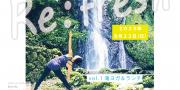 内子ヨガリトリート「滝ヨガ&ランチ」参加者募集!