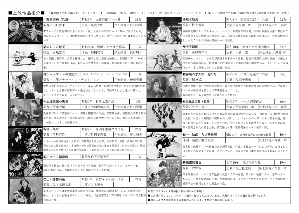 内子座上映フライヤー裏(ウラ)_アートボード 1