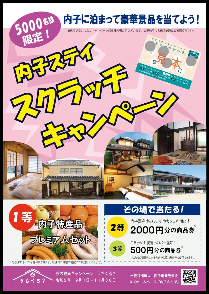 ★内子ステイ・スクラッチキャンペーンポスターA4_アートボード 1