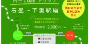 9月20日~22日の内子~石畳~下灘駅バスは特別ダイヤで運行いたします