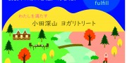 小田深山ヨガリトリート モニター募集!!
