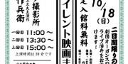 【10/11(日)10/18(日)限定】内子町民様は内子座入館料が無料!