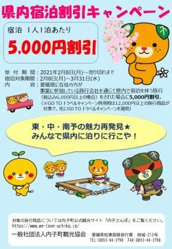 県内宿泊割引キャンペーン対象プランのご案内(予約受付中止)