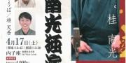 内子座で「桂南光独演会」が開催されます!