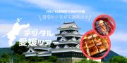 <申込中>デジタル愛媛ツアー2月27日開催!【大洲・内子編】