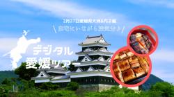 デジタル愛媛ツアー2月27日開催!【大洲・内子編】