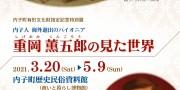 内子町有形文化財指定記念特別展 『内子人、海外進出のパイオニア 重岡薫五郎(しげおかくんごろう)の見た世界』開催中